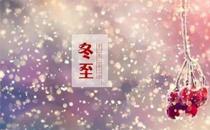 冬至吃饺子有什么寓意 冬至饺子的做法图解